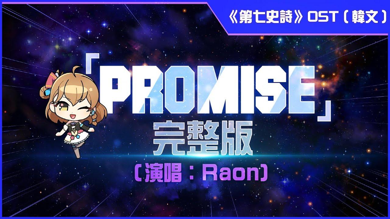 [第七史詩] 主題曲「Promise」完整版(韓文)