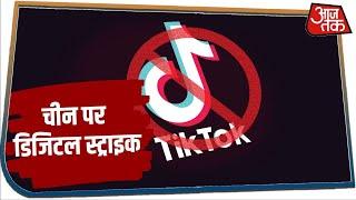 China की Economy पर बड़ी चोट, Modi सरकार ने Tik-tok समेत 59 चीनी ऐप को किया बैन