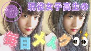 #38 【誰でもできる】現役女子高生(妹)の毎日メイク!【最新版】