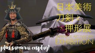 日本美術刀剣と押形展と侍コスプレ‼   Japanese Samurai Sword Exhibition and Samurai Dress Up! thumbnail