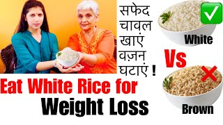 Why Eat White Rice to Lose Weight ? White Rice vs Brown Rice | Myths & Facts | Weight Loss tips