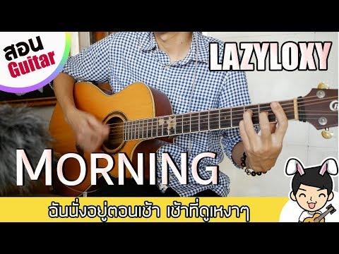 สอนกีตาร์ EP.74   MORNING - LAZYLOXY「คอร์ดง่าย」  Te iPLAY