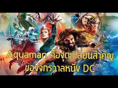 เปิดสาเหตุที่Aquamanจะเปลี่ยนแปลงจักรวาลหนังDC! - Comic World Daily