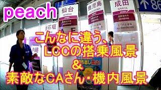 【大阪(KIX) → 仙台(SDJ) 】 peach  LCCならではの搭乗~機内風景