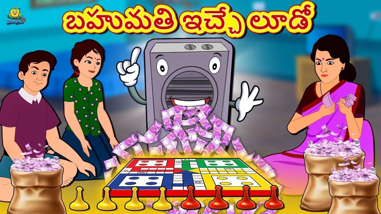Telugu Stories - బహుమతి ఇచ్చే లూడో | Telugu Kathalu | Stories in Telugu | Koo Koo TV Telugu
