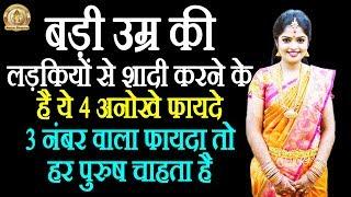 बड़ी उम्र की लड़की से शादी करने के होते है अनोखे फायदे   Chanakya Neeti