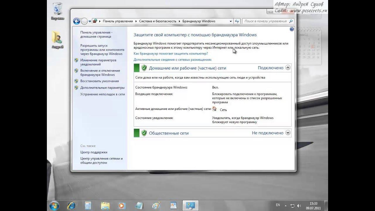 2.5.5. Система и безопасность Windows 7