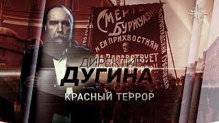 Красный террор [Директива Дугина]