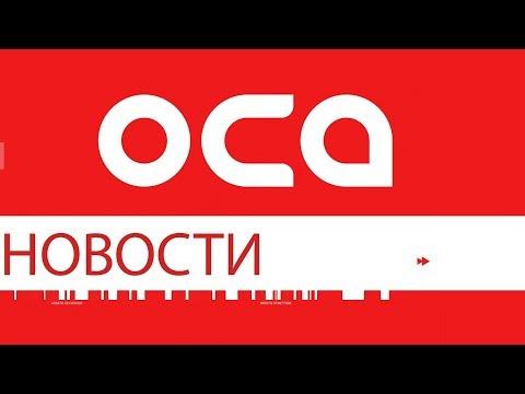 """новости телеканала """"ОСА"""" от 01.08.19"""
