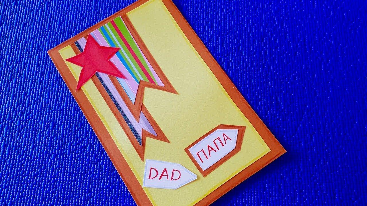Папа открытка ютуб