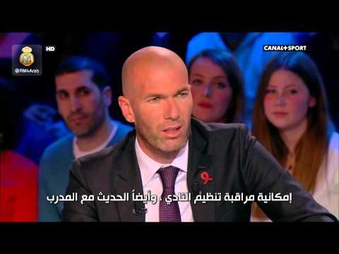 حصرياً ✦ التغطية الكاملة للمقابلة الرائعة لزيدان | Zidane Canal+