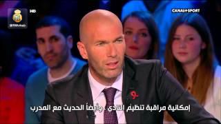 حصرياً ✦ التغطية الكاملة للمقابلة الرائعة لزيدان | Zidane Canal+ thumbnail