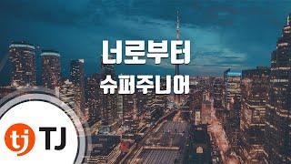 [TJ노래방] 너로부터 - 슈퍼주니어 (From U - Super Junior) / TJ Karaoke