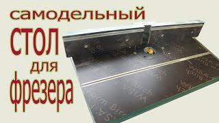 Самодельный стол для фрезера. How ta make table for router