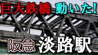 4K 阪急淡路駅高層化 JR線上へ巨大鉄橋が移動 そして京都線側の進捗状況