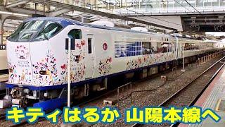 団体臨時列車「ハローキティはるか」 山陽本線を初走行