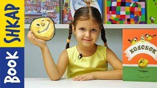 Сказка Колобок для самых маленьких. Дария Скоморощенко