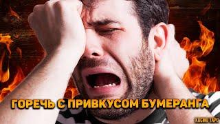 БУМЕРАНГ Горькая судьба предателя Как сложится его жизнь без вас