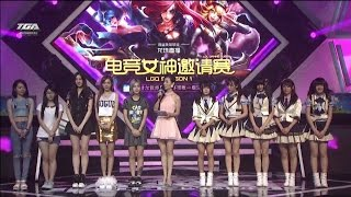 SNH48 in Tencent Game Arena 'League Of Legends' 2015-6-28