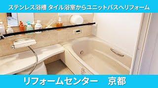 ステンレス浴槽 タイルの浴室からユニットバスへリフォーム リフォームセンター 京都