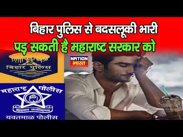 Sushant Singh Rajpoot केस मामले में Bihar Police के साथ हुए बर्ताव Mritunjay Singh के बोल