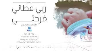 ربي عطاني فرحتي | احمد الكثيري | مواليد