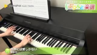 世界には愛しかない / 欅坂46 : ピアノ(ソロ) / 中級