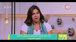 8 الصبح - أسماء يحيى : كيفية الإشتراك في المسرح التجريبي