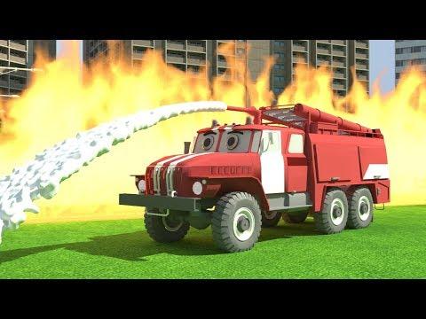 Пожарная машина. Грузовичок Почтовичок  Серия 18. Обучающий мультфильм для детей.