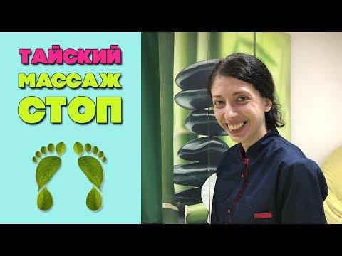 Тайский массаж ног обучение | Тайский массаж стоп