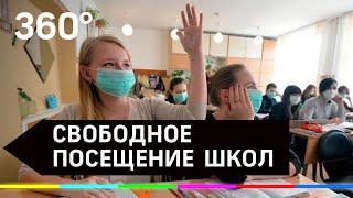 Из-за коронавируса в Подмосковье ввели свободное посещение школ