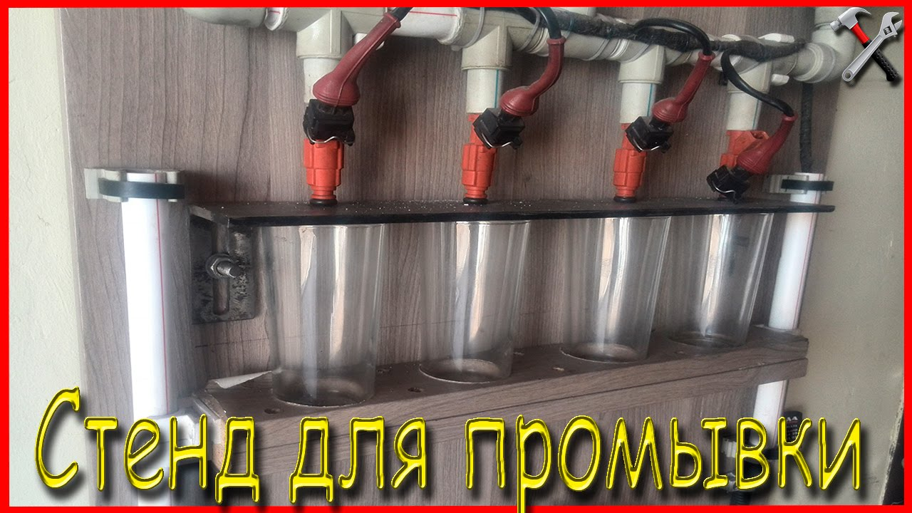 Промыть форсунки своими руками видео фото 145