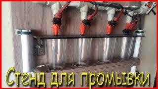 Cтенд для промывки форсунок своими руками