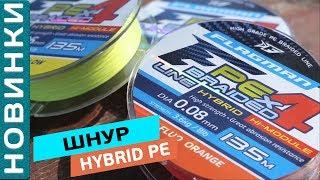 Шнур Flagman PE Hybrid! Обзор с Артемом Некрячем! [Subtitles]