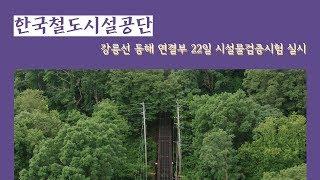 한국철도시설공단, 강릉선 동해 연결부 22일 시설물검증…