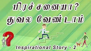 Motivational Story 2 | Shake off Your Problems | Vada Bajji | Tamil Short Story