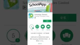 hpccps的SchoolApp 安裝相片