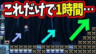 【マリオメーカー】超激ムズ3段ジャンプ。もうやりたくない…【実況プレイ】 thumbnail
