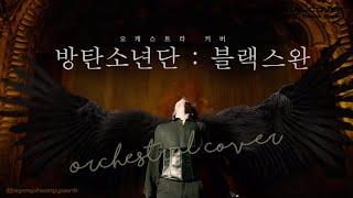BTS 방탄소년단 - 'Black Swan' | Orchestral Cover 오케스트라