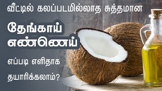 How to make coconut oil at home for hair? - Tamil Beauty Tips