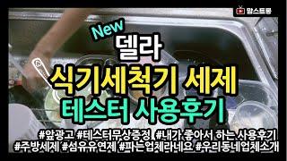 [맘스트롱]브랜드추천 l 대전 소분샵 델라 세제업체 (…