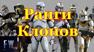 Ранги Клонов