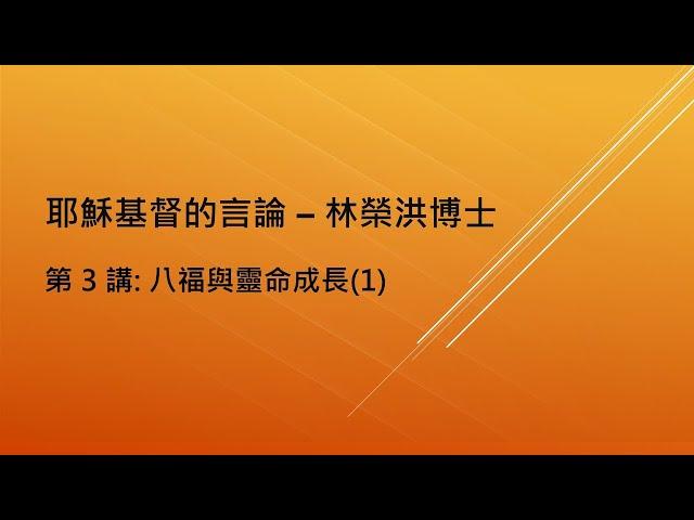 Dr  Lam Jesus Christ 言論 Lesson 3