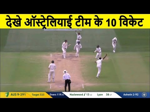 Watch India Vs Australia 1st match day 5, All 10 Australia final innings wickets