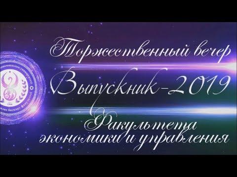 Выпускной ФЭУ 2019