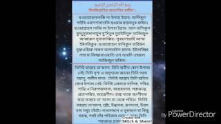 Surah Hashr Last 3 Ayat In Bangla