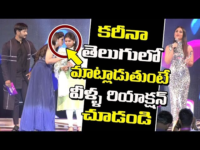 Karina kapoor Telugu Speech | Shocking Audion's |  కరీనా తెలుగులో మాట్లాడితే అంతా షాక్