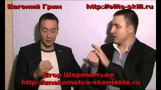 Евгений Грин - Егор Шереметьев: интервью от Егора Шереметьева по вопросам соблазнения