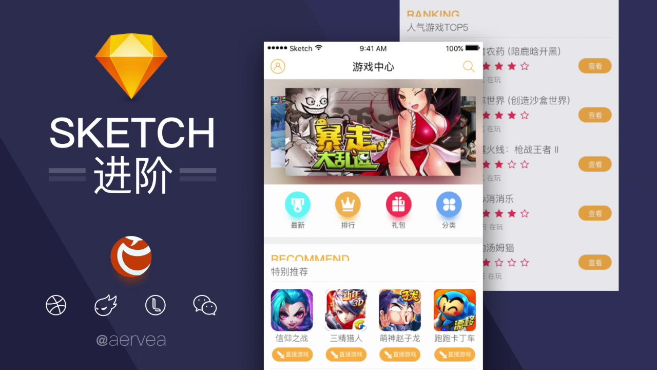 Game UI for Sketch