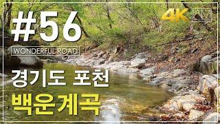 #56 경기도 포천 백운계곡!! 서울 근교드라이브코스!…